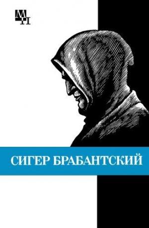 Быховский Бернард - Сигер Брабантский