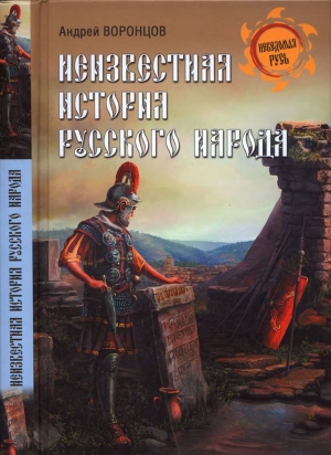 Воронцов Андрей - Неизвестная история русского народа. Тайна Графенштайнской надписи