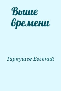 Гаркушев Евгений - Выше времени