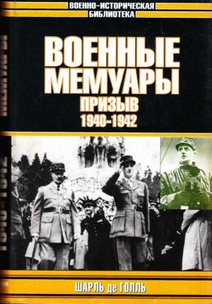 Голль Шарль - Военные мемуары. Призыв, 1940–1942