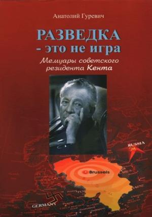 Гуревич Анатолий - Разведка - это не игра. Мемуары советского резидента Кента.