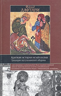 Дафтари Фархад - Краткая история исмаилизма: Традиции мусульманской общины