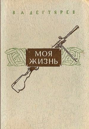 Дегтярёв Василий - Моя жизнь