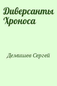 Демишев Сергей - Диверсанты Хроноса