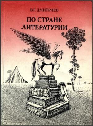 Дмитриев Валентин - ПО СТРАНЕ ЛИТЕРАТУРИИ