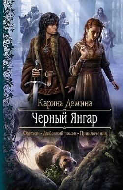 Дёмина Карина - Медведица, или Легенда о Черном Янгаре