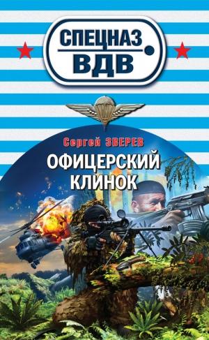 Зверев Сергей - Офицерский клинок