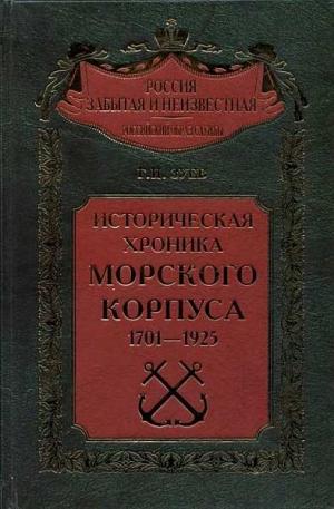 Зуев Георгий - Историческая хроника Морского корпуса. 1701-1925 гг.
