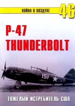Иванов С. - Р-47 «Thunderbolt» Тяжелый истребитель США