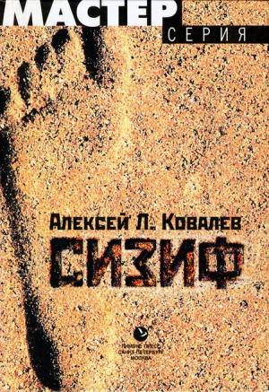 Ковалев  Алексей - Сизиф