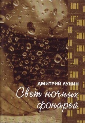 Лунин Дмитрий - Свет ночных фонарей