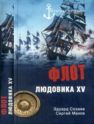 Махов Сергей, Созаев Эдуард - Флот Людовика XV
