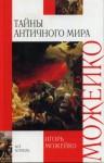 Можейко Игорь - Тайны античного мира