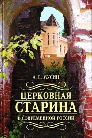 Мусин Александр - Церковная старина в современной России