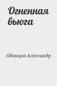 Одинцов Александр - Огненная вьюга