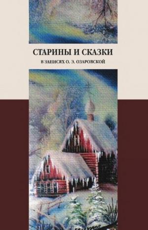 Озаровская Ольга - Старины и сказки в записях О. Э. Озаровской