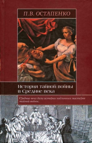 Остапенко Павел - История тайной войны в Средние века. Византия и Западная Европа