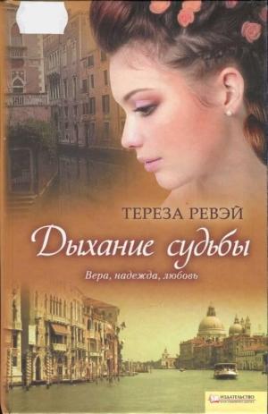 Ревэй Тереза - Дыхание судьбы
