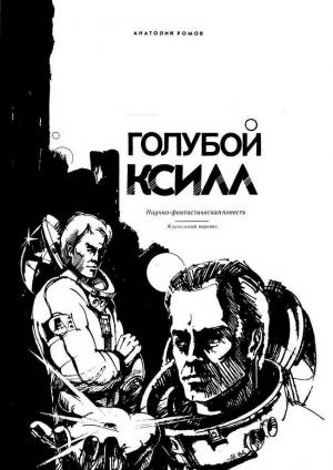 Ромов Анатолий - Голубой Ксилл