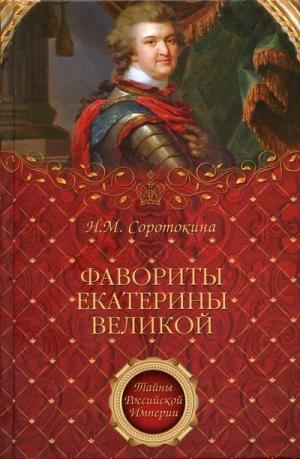 Соротокина Нина - Фавориты Екатерины Великой