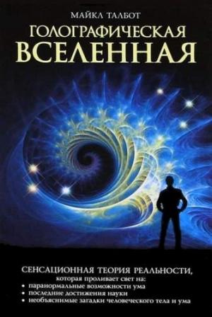 Талбот Майкл - Голографическая Вселенная