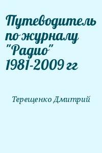 """Терещенко Дмитрий - Путеводитель по журналу """"Радио"""" 1981-2009 гг"""