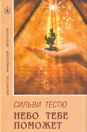 Тестю  Сильви - Небо тебе поможет