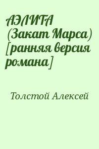 Толстой Алексей - АЭЛИТА (Закат Марса) [ранняя версия романа]