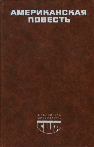 Уортон Эдит, Колдуэлл Эрскин, Фолкнер Уильям, Стейнбек Джон, Капоте Трумэн - Американская повесть. Книга 2