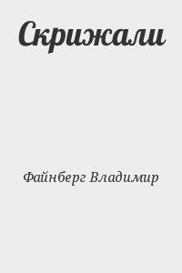 Файнберг Владимир - Скрижали