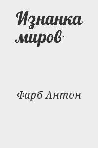 Фарб Антон - Изнанка миров