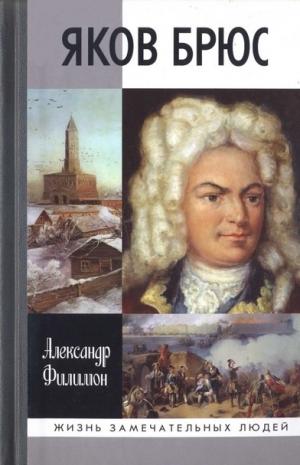 Филимон Александр - Яков Брюс