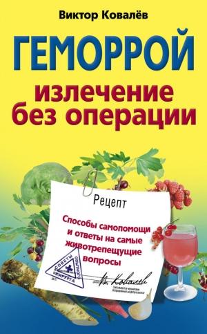 Ковалев Виктор - Геморрой. Излечение без операции