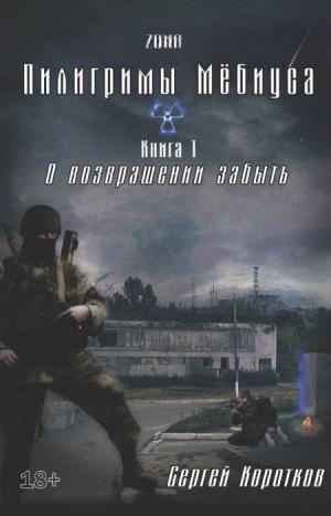 Коротков Сергей - О возвращении забыть
