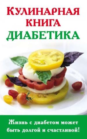 Стройкова Анна - Кулинарная книга диабетика
