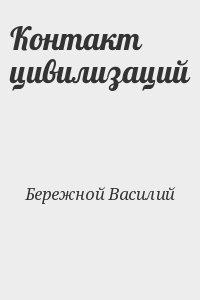 Бережной Василий - Контакт цивилизаций