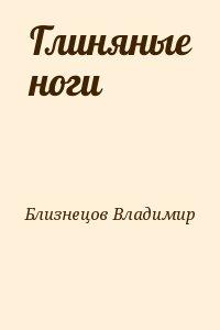 Близнецов Владимир - Глиняные ноги