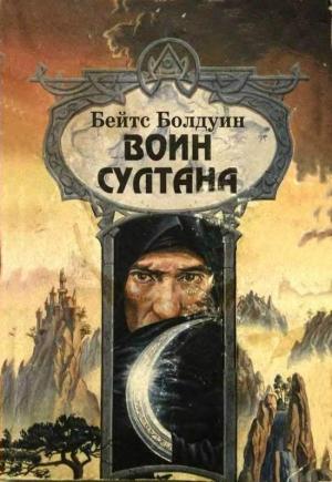 Болдуин Бейтс - Воин султана