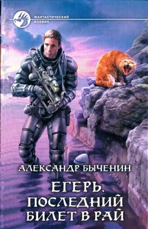 Быченин Александр - Последний билет в рай