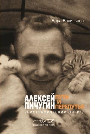 Васильева Bepa - Алексей Пичугин - пути и перепутья (биографический очерк)