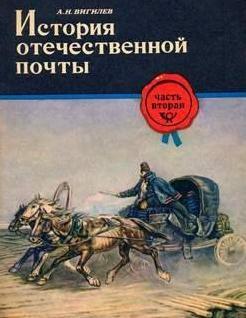 Вигилев Александр - История отечественной почты. Часть 2.