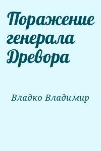 Владко Владимир - Поражение генерала Древора