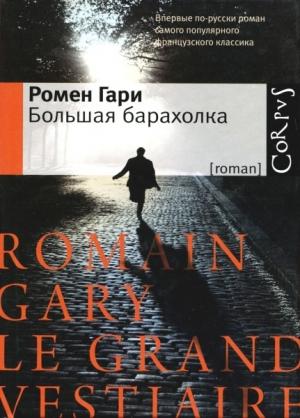 Гари Ромен - Большая барахолка
