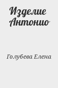 Голубева Елена - Изделие Антонио