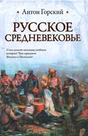 Горский Антон - Русское Средневековье