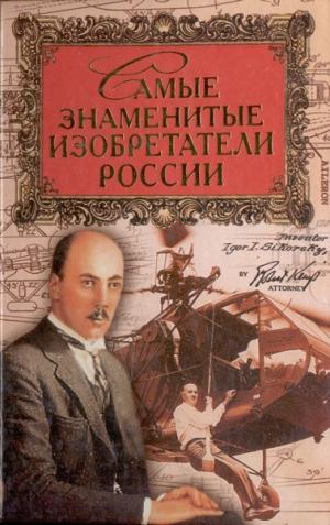 Истомин Сергей - Самые знаменитые изобретатели России