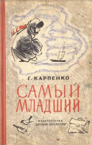 Карпенко Галина - Самый младший