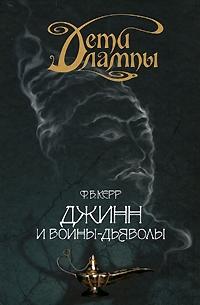 Керр Филипп - Джинн и воины-дьяволы