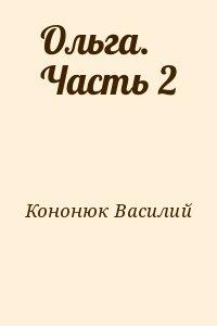 Кононюк Василий - Ольга. Часть 2