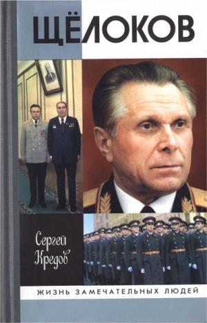 Кредов Сергей - Щёлоков